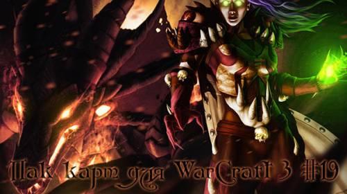Разные карты Warcraft 3 - Карты Warcraft 3 - Файлы ...: http://wc3.3dn.ru/load/32-6