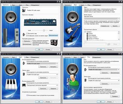 звуковую схему для Windows