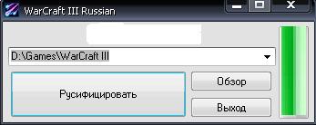 Русификатор для Warcraft3 (для любого пачта)