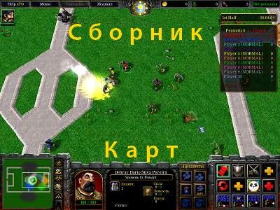 Карты Warcraft III (250 штук)