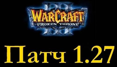 английская версия патча 1.27 для  Варкрафт 3